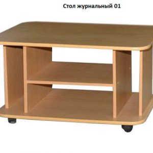 Недорогой стол журнальный 01