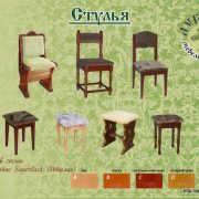 стулья и табуретки