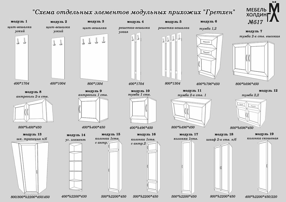 Модули от прихожей Гретхен