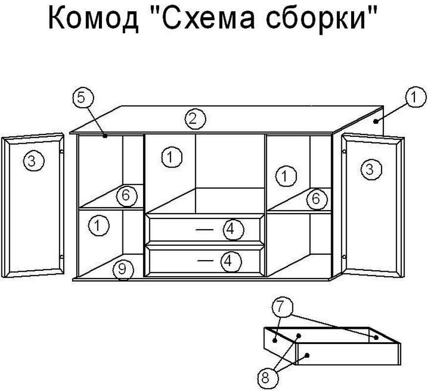 Комод №9