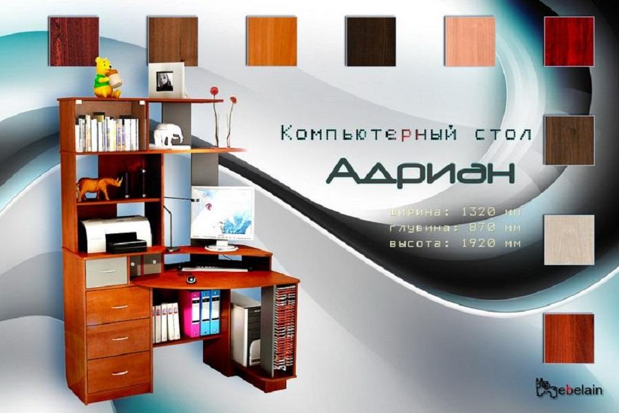 Компьютерный стол Адриан
