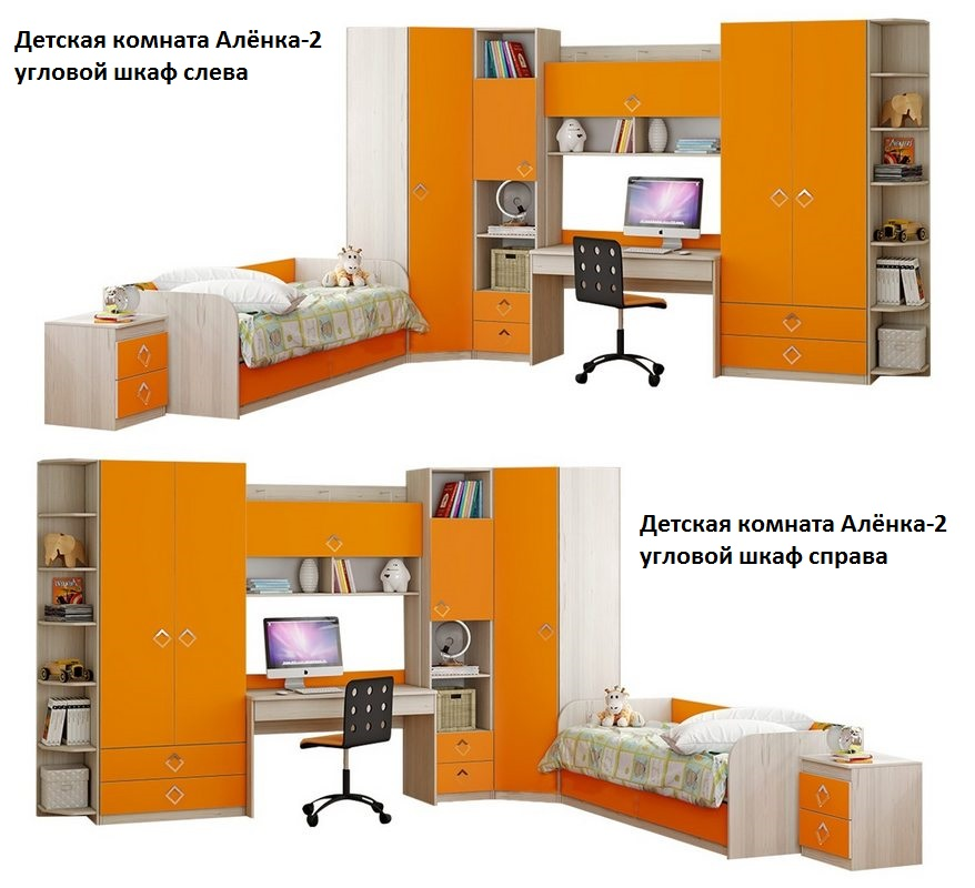 Детская комната Алёнка-2 левая или правая