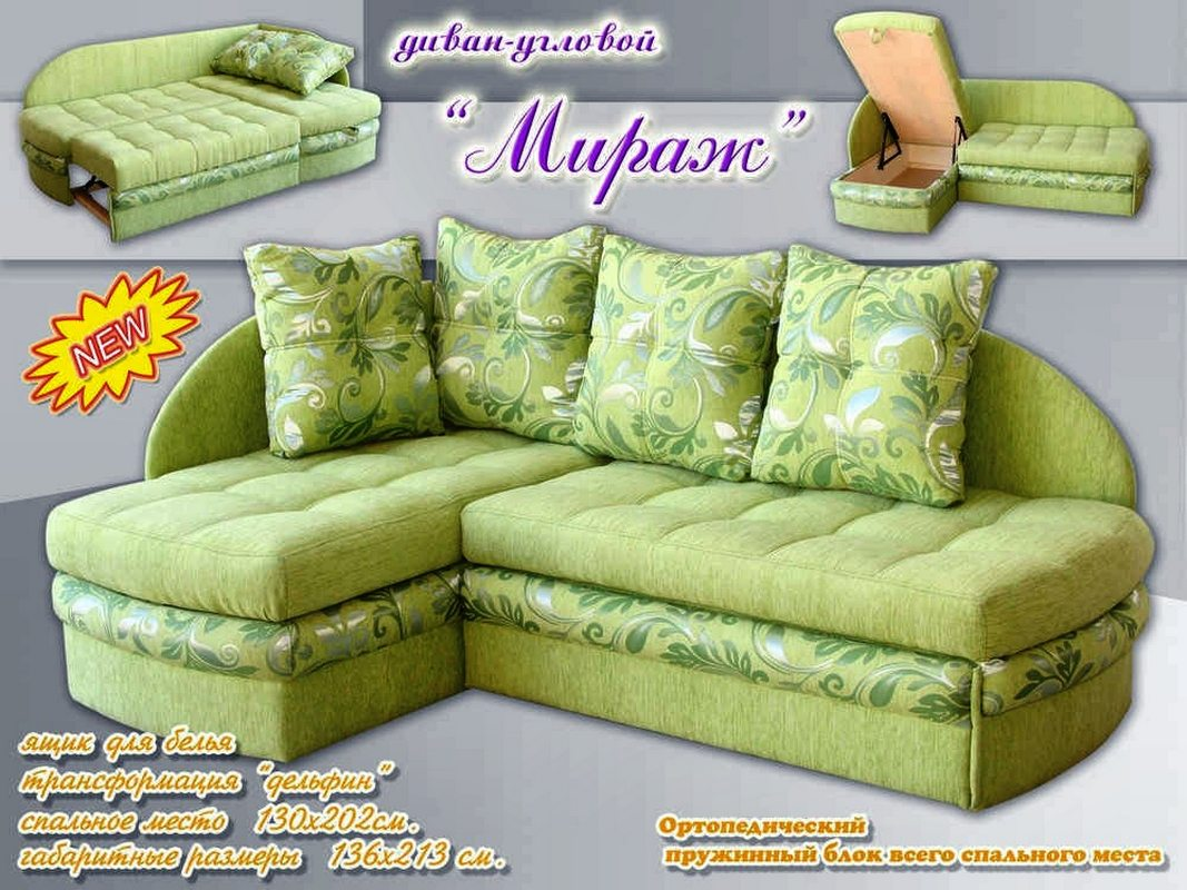 Угловой диван Мираж