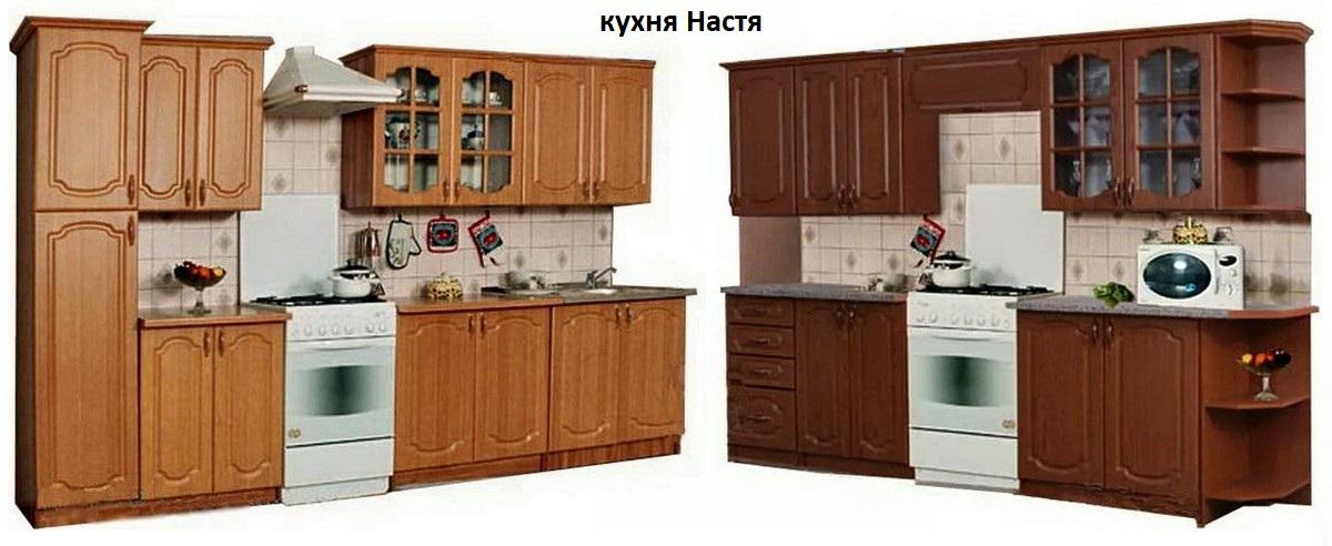 Кухня модульная Настя