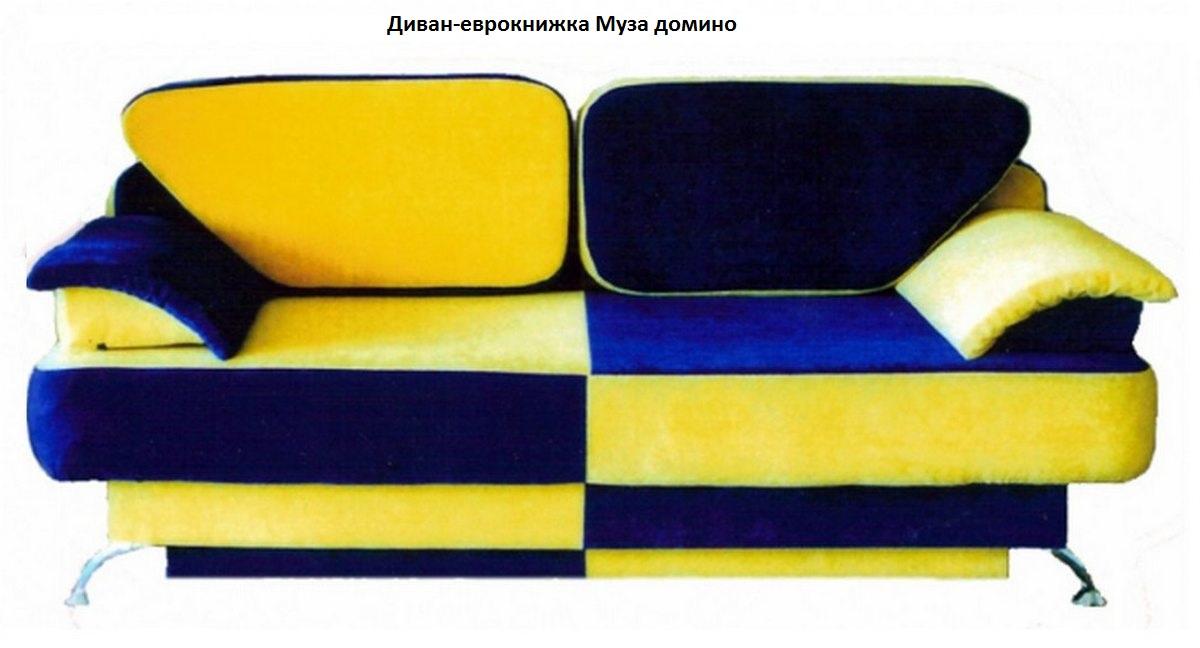 Диван евро-книжка Муза домино+1.000 руб.