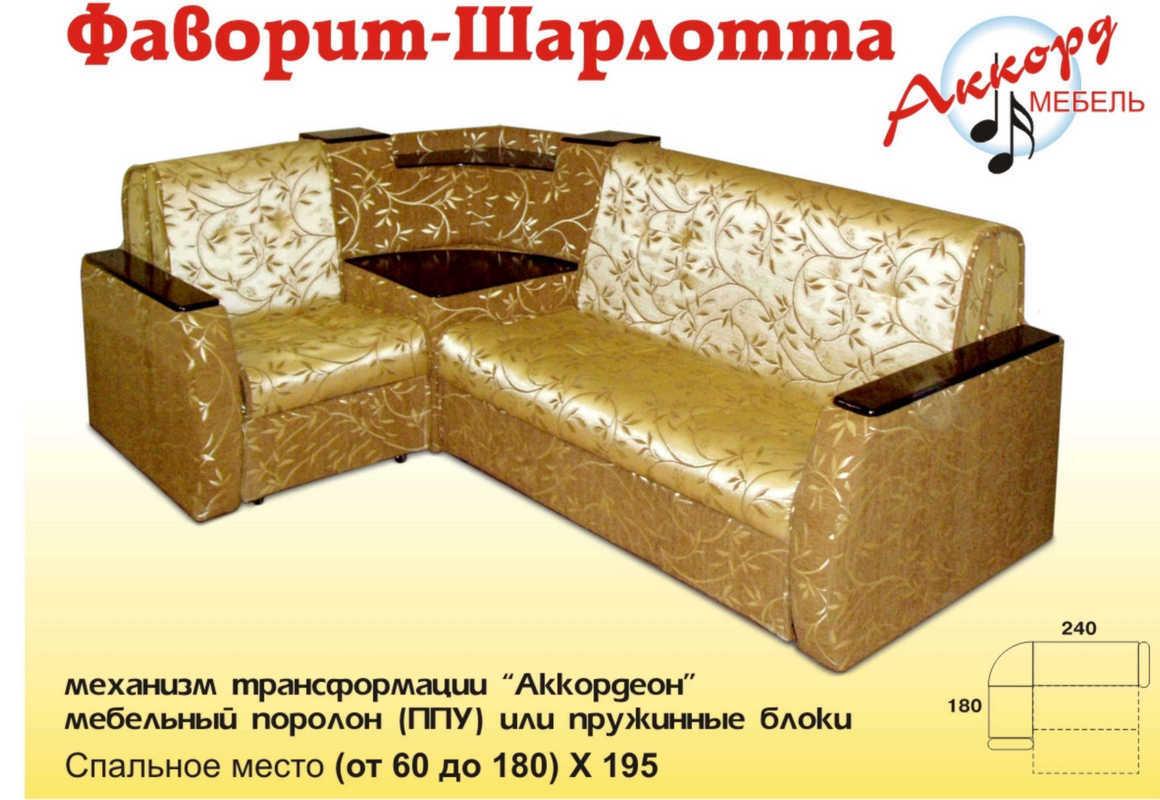 Угловой диван Фаворит-Шарлотта