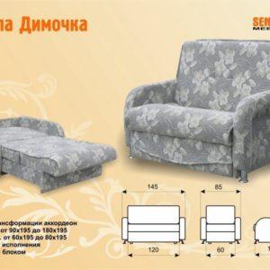 Раскладной диван аккордеон Димочка