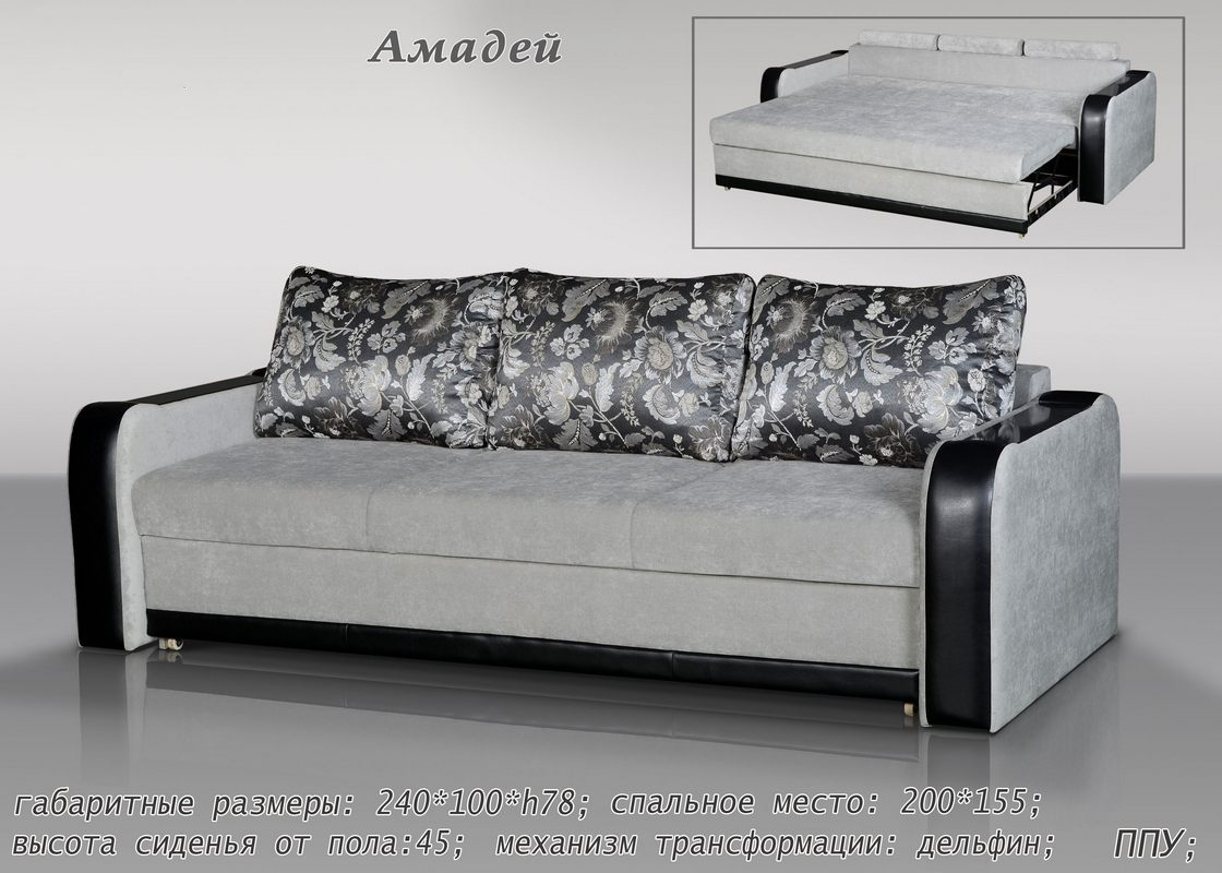 Диван Амадей
