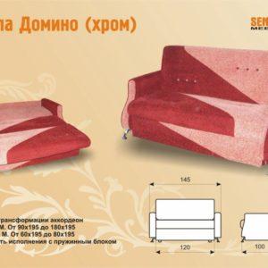 Раскладной диван аккордеон Домино