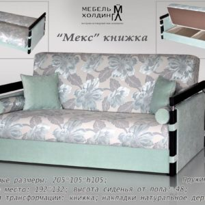 Диван-книжка Мекс