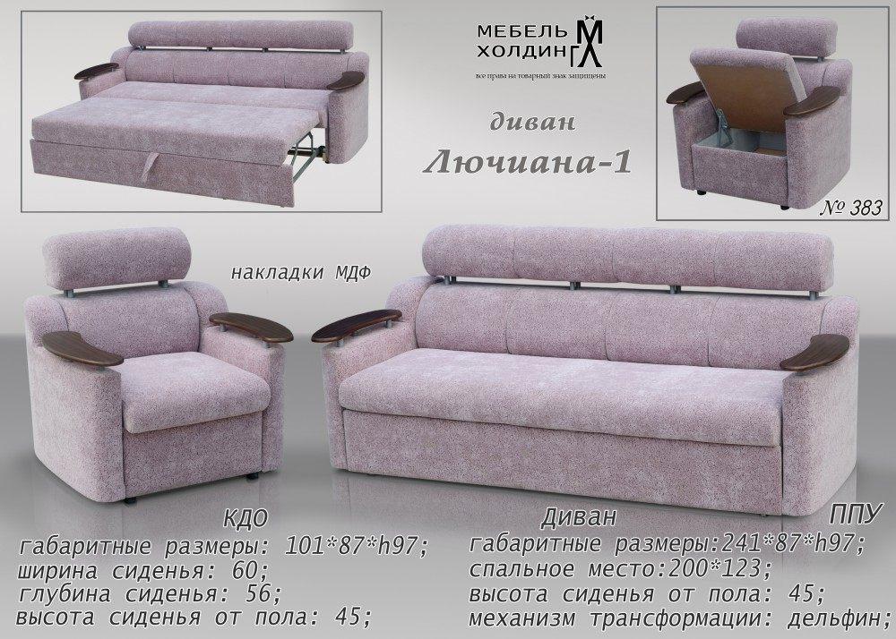 Диван Лючиана-1
