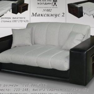 Диван Максимус-2