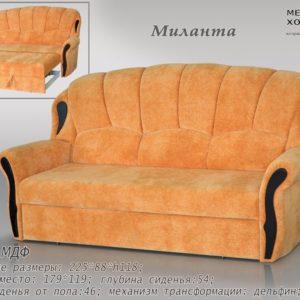 Модульный диван Миланта
