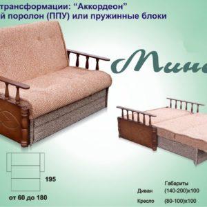 Раскладной диван аккордеон Минор