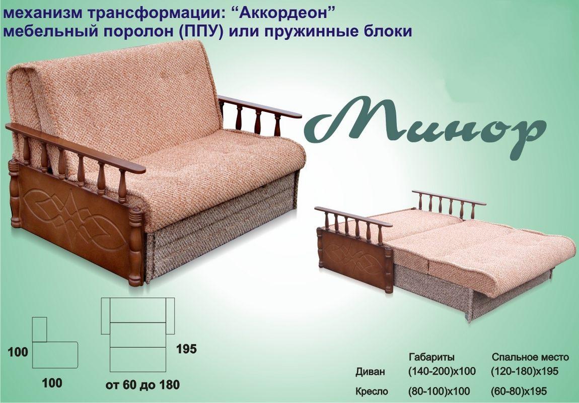 Диван аккордеон Минор