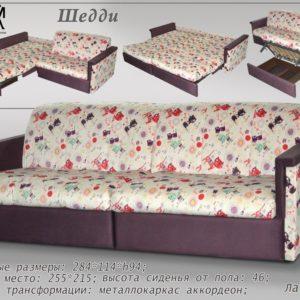 Двуспальный диван-аккордеон Шедди