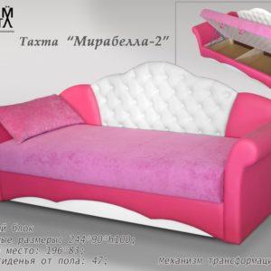 Тахта Мирабелла-2