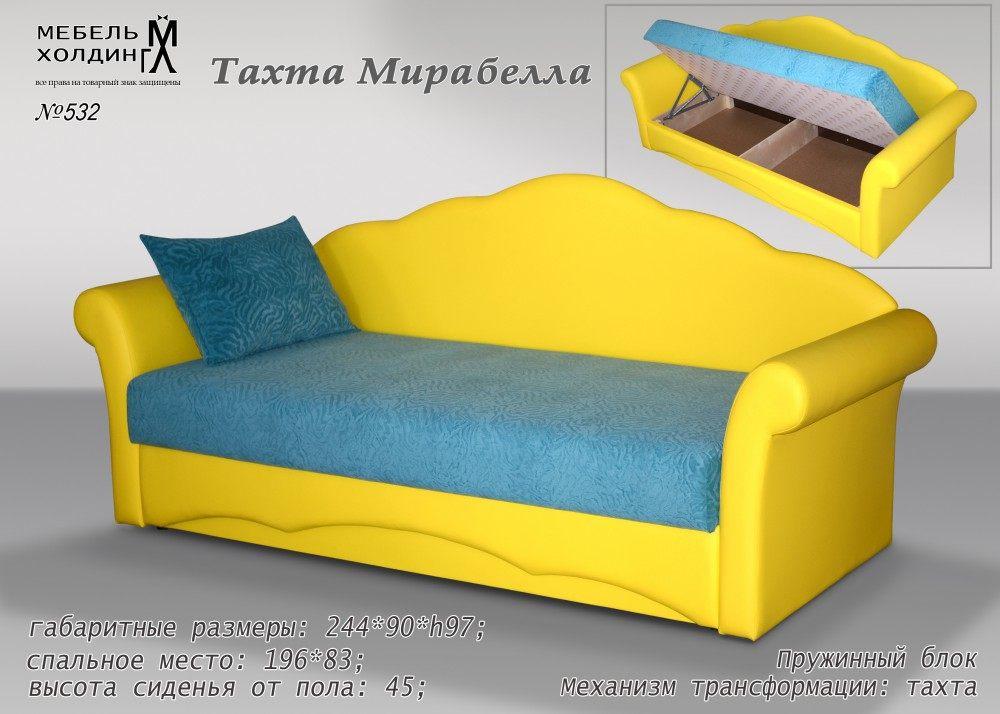 Тахта Мирабелла