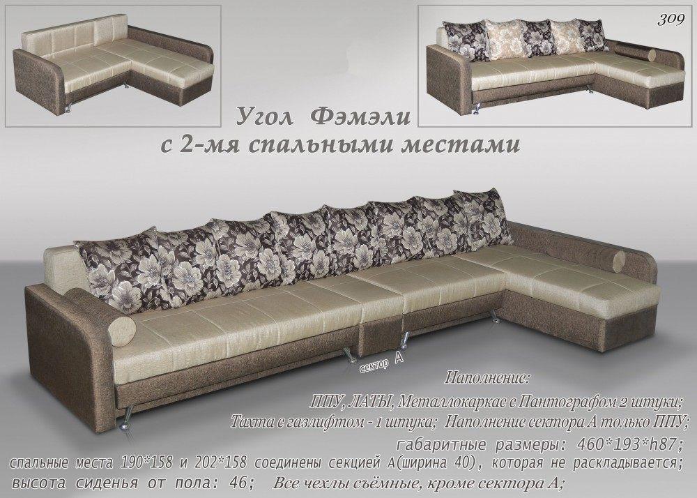 Угловой диван Фэмэли
