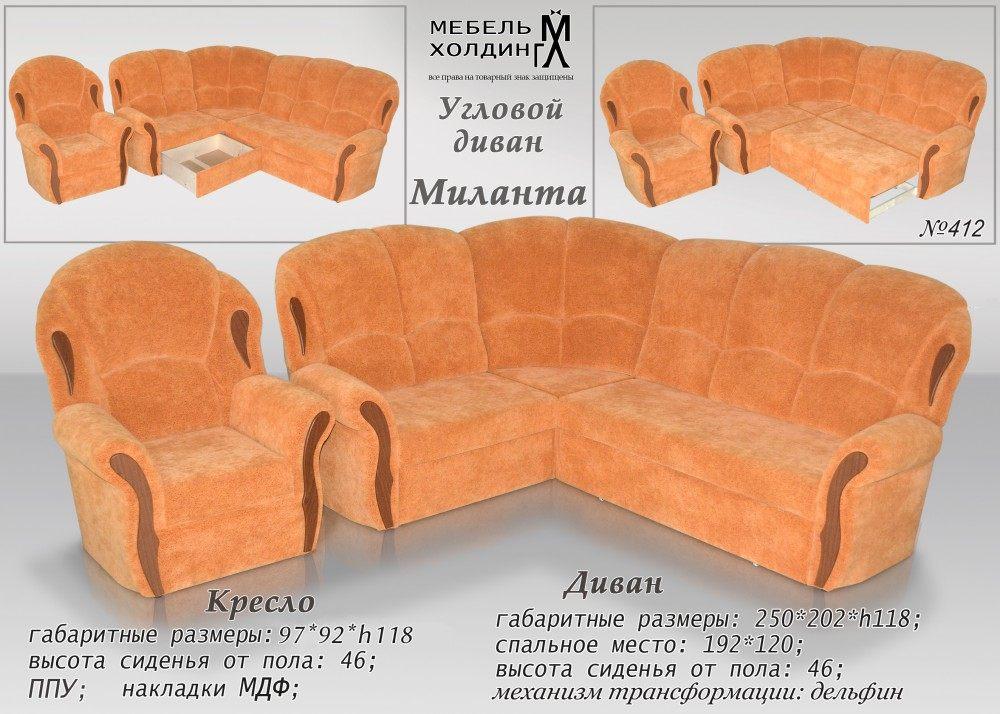Угловой диван Миланта