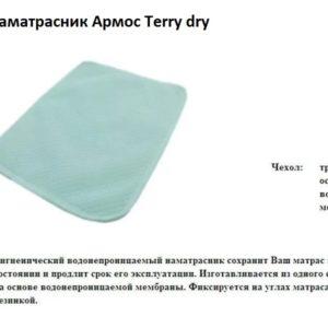 Наматрасник Армос Terry dry