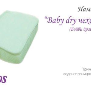 Наматрасник Армос Baby dry чехольный