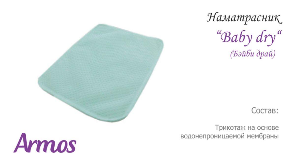 Наматрасник Армос Baby dry