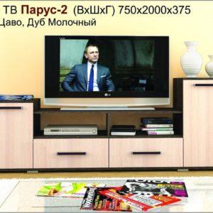 Тумба ТВ Парус-2