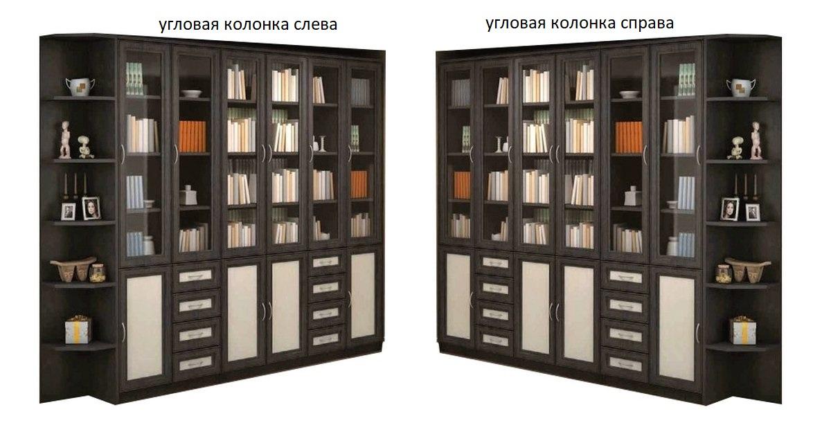 Библиотека Милан угловая колонка слева или справа