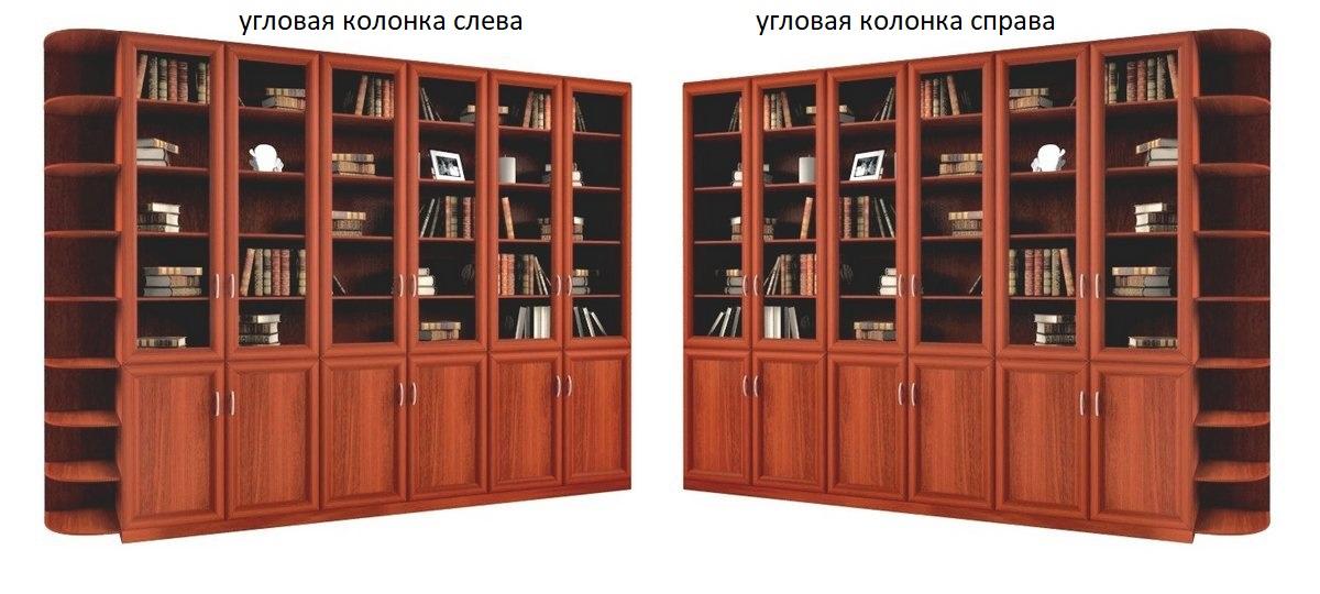 Книжный шкаф Гала 6.6У угловая колонка слева или справа