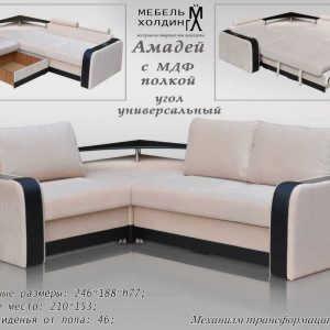 Угловой диван Амадей с полкой МДФ
