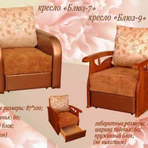 Кресло для отдыха Блюз-7