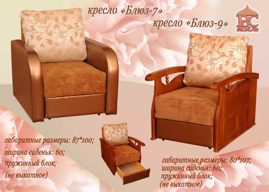 Кресло для отдыха Блюз-9