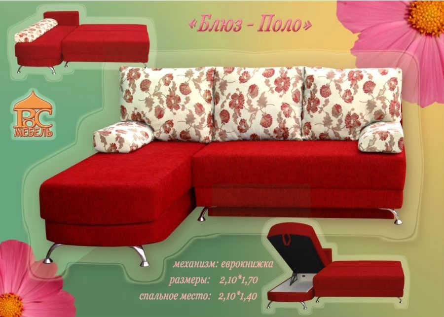 Угловой диван Блюз-Поло
