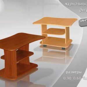 Недорогой стол журнальный Фигурный