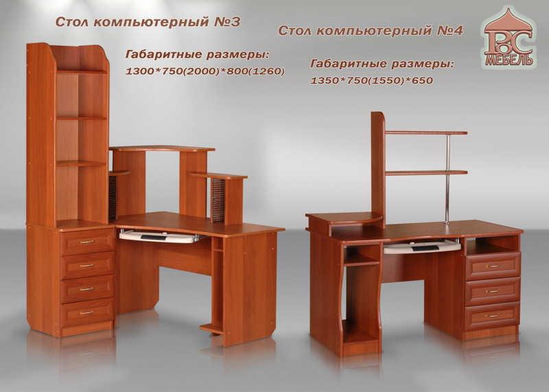 Компьютерный стол №4 и 3