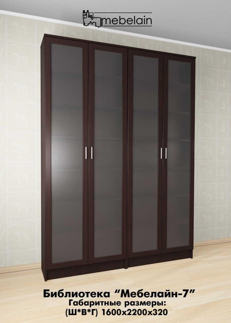 Шкаф библиотека Млайн-7