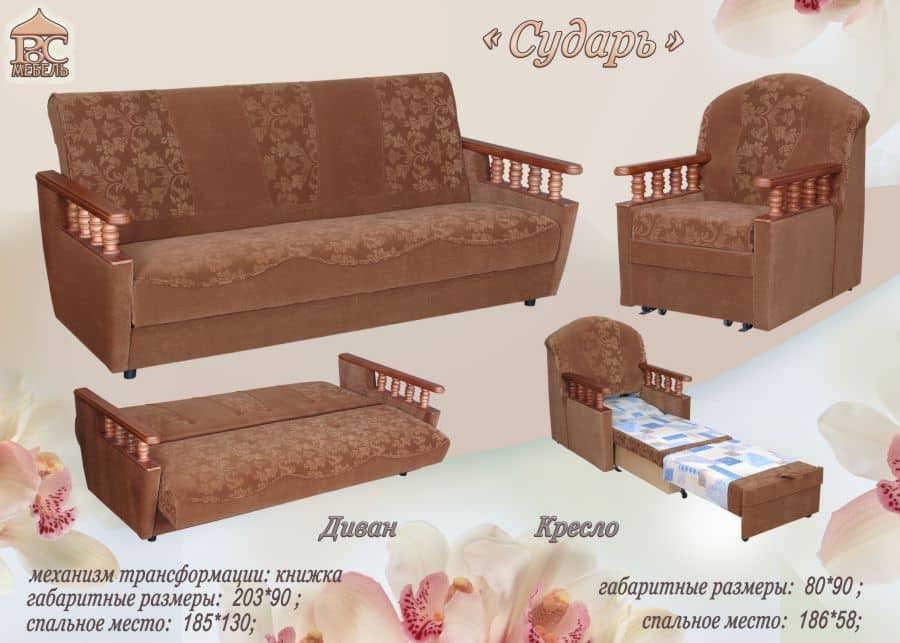 Комплект мягкой мебели Сударь  Д.П. (4+1+1)