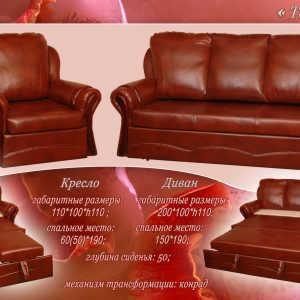Комплект мягкой мебели Танго (3+1+1)