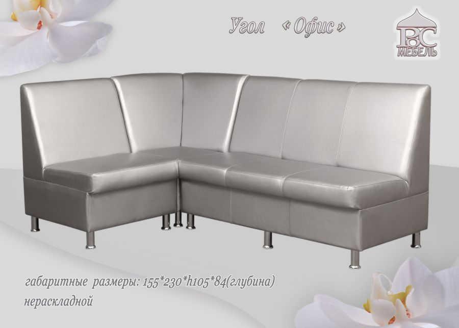 Угловой диван Офис