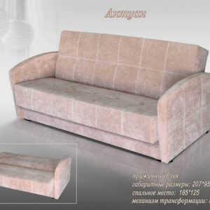 Классический диван книжка Антуан М.П.