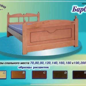Двуспальная кровать Барбара