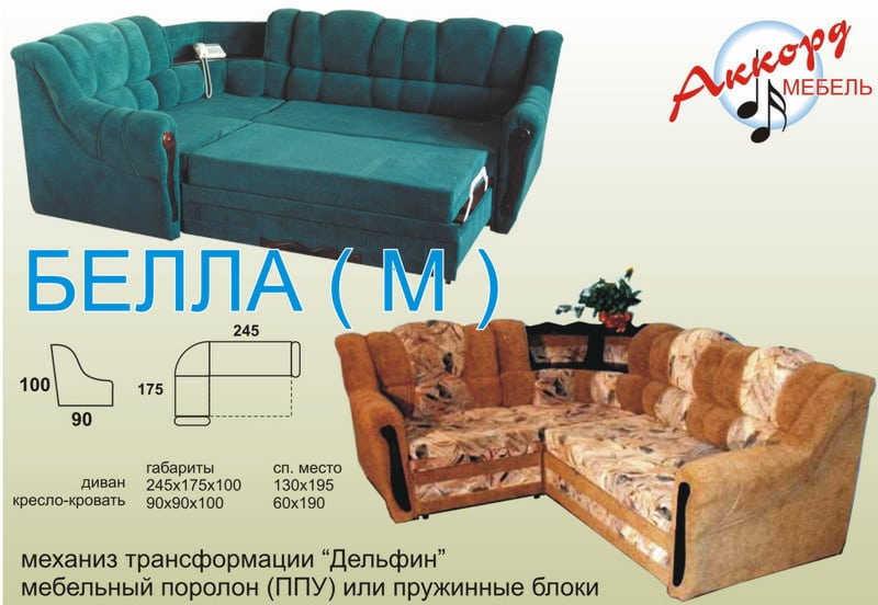 Угловой диван Белла-М
