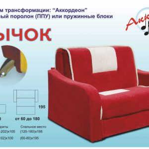 Недорогой диван аккордеон Бычок