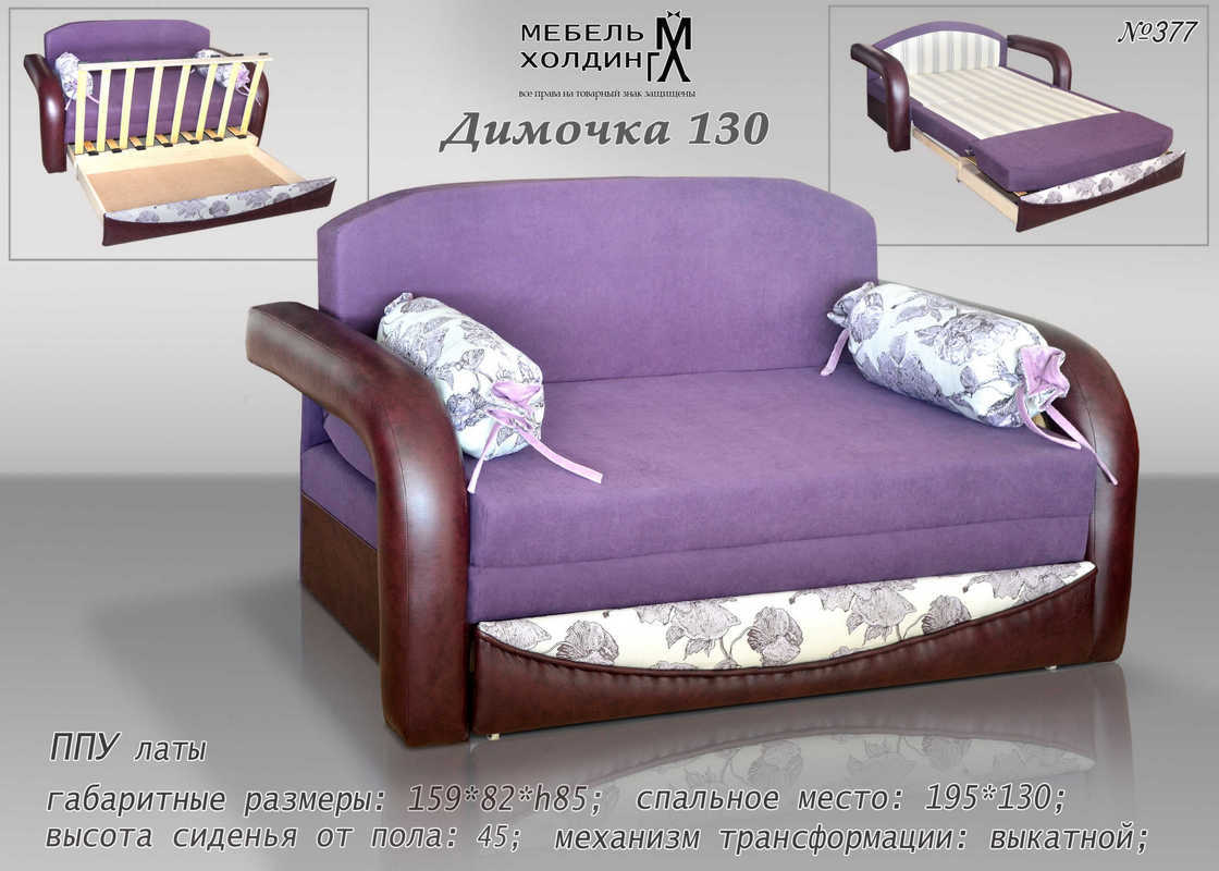 Детский диван Димочка 1.30