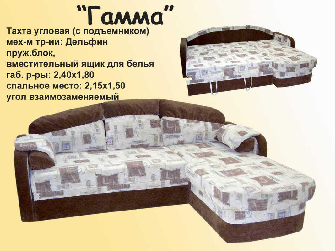 Угловой диван Гамма
