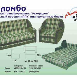 Раскладной диван аккордеон Коломбо
