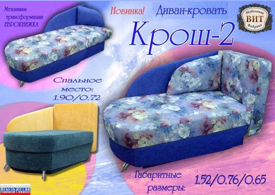Детский диван Крош-2