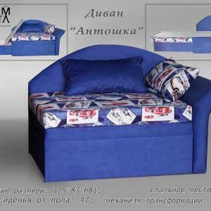 Детский диван Антошка М-Х