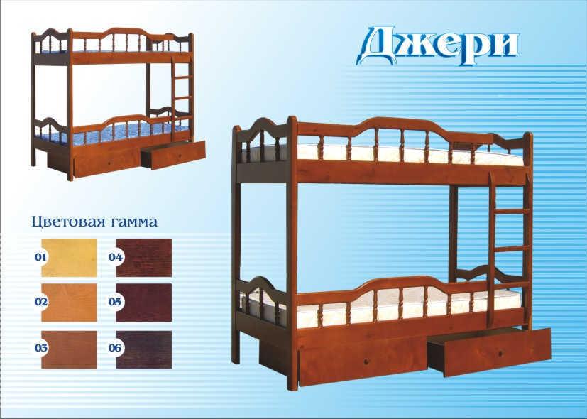 Кровать Джери (2-х ярусная)